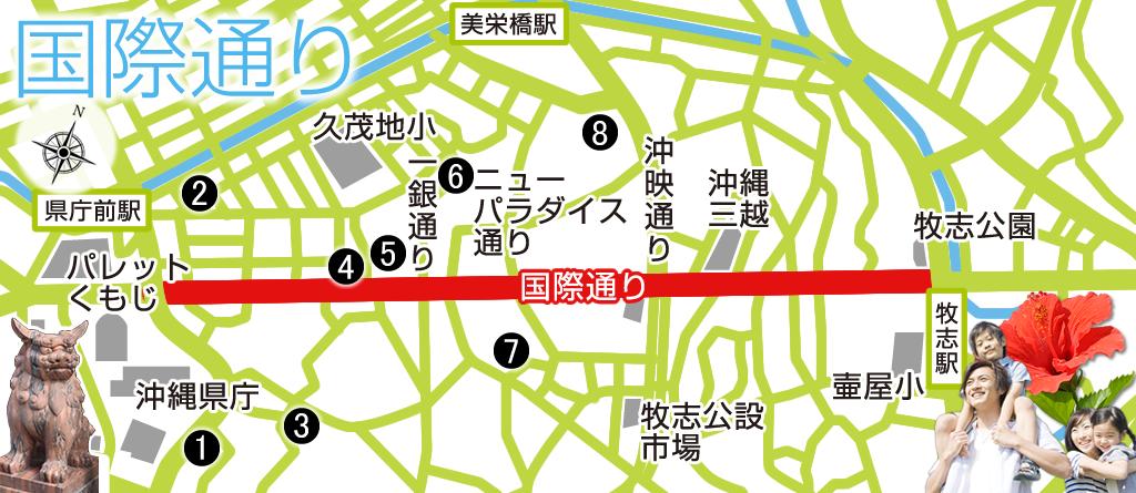 旅行地図:沖縄国際通り編